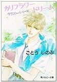 カリフラワードリーム―タクミくんシリーズ (角川ルビー文庫)