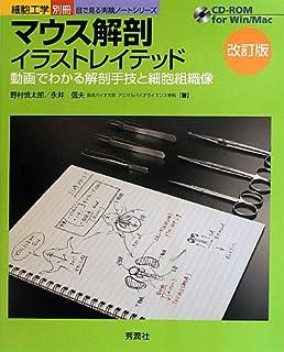 マウス解剖イラストレイテッド 改訂版: 動画でわかる解剖手技と細胞組織像 (目で見る実験ノートシリーズ)