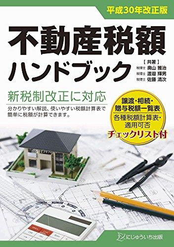 平成30年改正版不動産税額ハンドブック