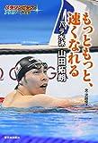 もっともっと、速くなれる―パラ水泳 山田拓朗 (パラリンピックのアスリートたち)