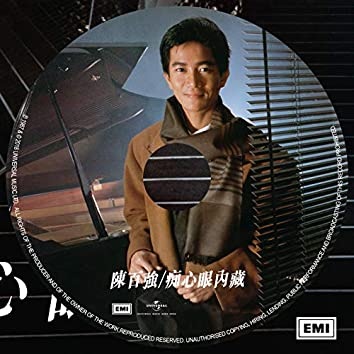 Chi Xin Yan Nei Zang
