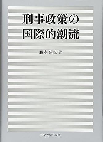 刑事政策の国際的潮流 (中央大学学術図書90)