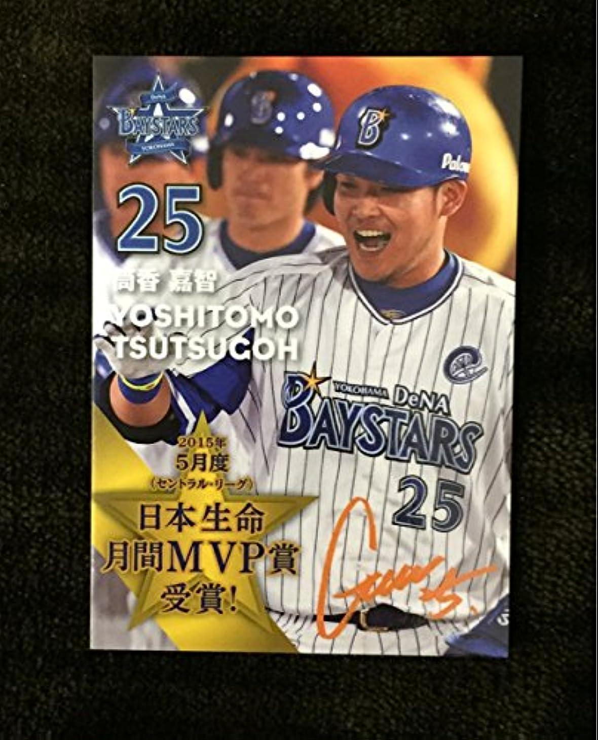 ほぼコインおばあさん横浜ベイスターズ 月間MVPカード #25筒香嘉智