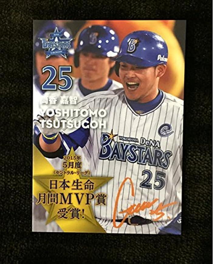 雇用者受賞電話をかける横浜ベイスターズ 月間MVPカード #25筒香嘉智