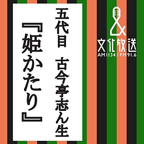 姫かたり | (株)文化放送