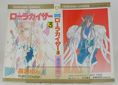 ローラカイザー (3) (Princess comics) - 高河 ゆん