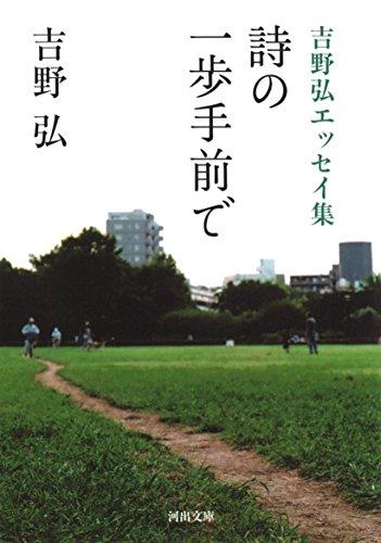 吉野弘エッセイ集 詩の一歩手前で (河出文庫)
