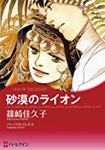 表紙: 砂漠のライオン (ハーレクインコミックス)   篠崎 佳久子