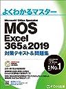 MOS Excel 365&2019 対策テキスト&問題集