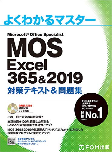MOS Excel 365&2019 対策テキスト&問題集 (よくわかるマスター)