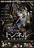 トンネル 闇に鎖された男[DVD]