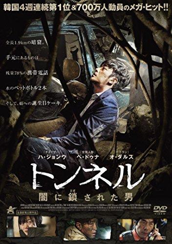 【第5位】『トンネル 闇に鎖された男』
