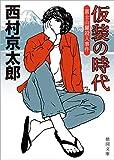 仮装の時代 富士山麓殺人事件 (徳間文庫)