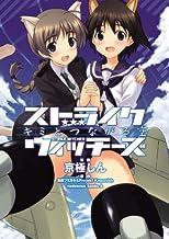 表紙: ストライクウィッチーズ キミとつながる空 (角川コミックス・エース) | 京極 しん