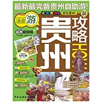 Guizhou Raiders HOW (the latest premium version)(Chinese Edition)