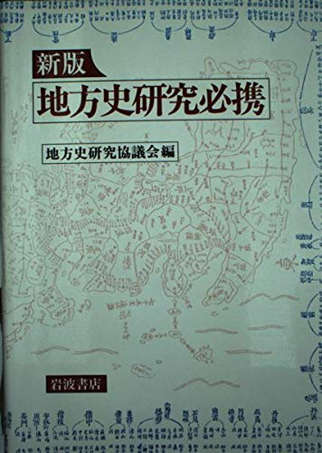 New edition of Local History research handbook (1985) ISBN: 4000013467 [Japanese Import]