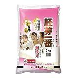【精米】無洗米つや姫 食物繊維が生きてるお米 胚芽一番 5kg 令和元年産