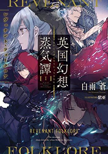 英国幻想蒸気譚I -レヴェナント・フォークロア- (電撃の新文芸)