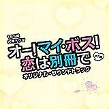 TBS系 火曜ドラマ「オー! マイ・ボス! 恋は別冊で」オリジナル・サウンドトラック