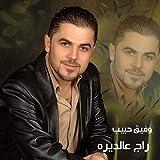 Dqoo El Mehbash