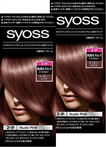 サイオスヘアカラー クリーム 2Pヌーディーピンク 2個パックおまけ付き サロン品質 白髪染め セット (50g+50g)×2+おまけ