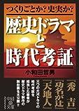 歴史ドラマと時代考証 (中経の文庫)