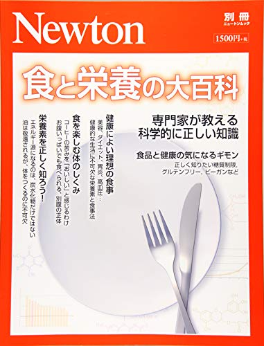 Newton別冊『食と栄養の大百科』 (ニュートン別冊)
