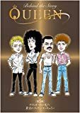 QUEEN Behind The Story 第5夜