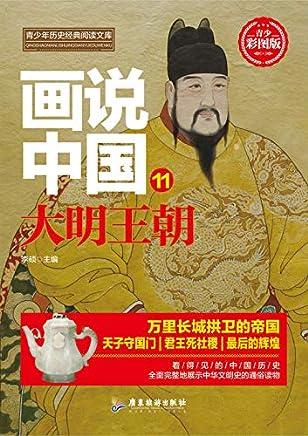 画说中国·大明王朝(看得见的中国历史)