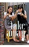Take Away by Jean-Francois Mallet (2012-02-01)