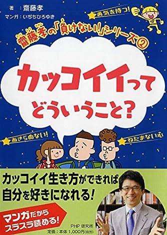 齋藤孝の「負けない! 」シリーズ 2 カッコイイってどういうこと? (齋藤孝の「負けない!」シリーズ)