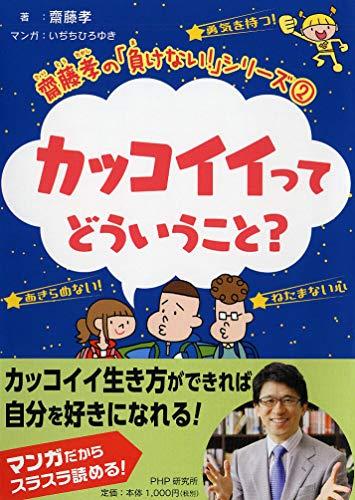 齋藤孝の「負けない! 」シリーズ 2 カッコイイってどういうこと?