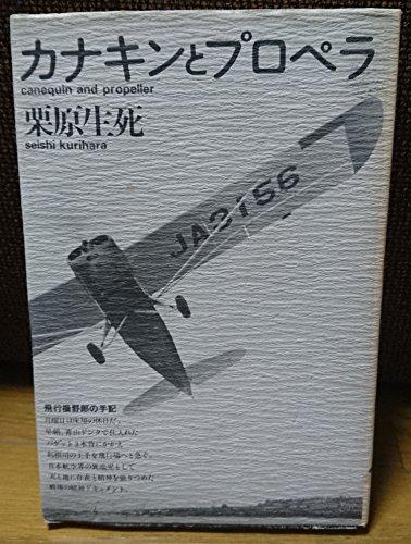 カナキンとプロペラ―飛行機野郎の手記 (1979年)