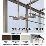 YKK 吊下げ式 テラス用物干し 標準長さ BEM-T2 調整範囲長さ:500~900mm 1セット2本入り ブラウン