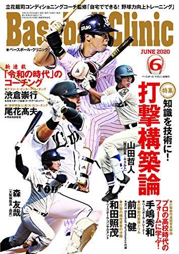 Baseball Clinic(ベースボール・クリニック) 2020年6月号 [特集:打撃構築論]