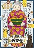 『ふしぎ駄菓子屋 銭天堂』獏ばくもなか[DVD]