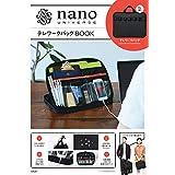 nano・universe テレワークバッグBOOK (ブランドブック)