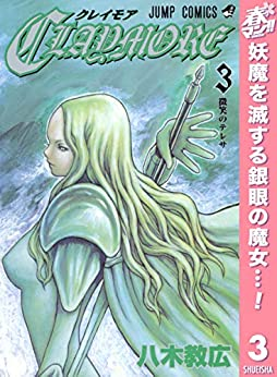 CLAYMORE【期間限定無料】 3 (ジャンプコミックスDIGITAL) | 八木教広 | 少年マンガ | Kindleストア | Amazon