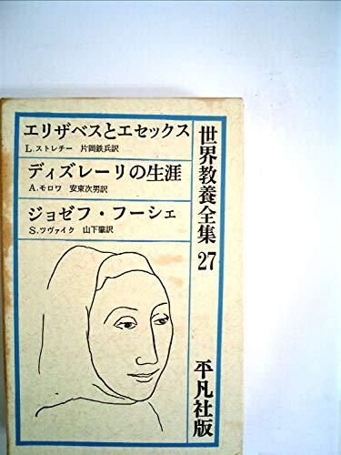 世界教養全集〈第27〉 (1962年)エリザベスとエセックス ディズレーリの生涯 ジョゼフ・フーシェ