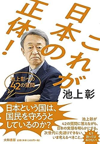 これが日本の正体! ~池上彰への42の質問