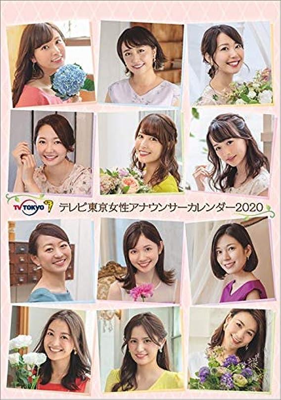 サージラケット一節卓上 テレビ東京女性アナウンサー 2020年カレンダー CL-0221