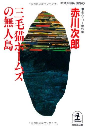 三毛猫ホームズの無人島—ミステリー傑作集 (光文社文庫)