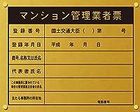 マンション管理業者票(事務所用)ゴールドプレート《屋外掲示可能》