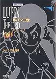 ルパン三世 (1) (双葉文庫―名作シリーズ)
