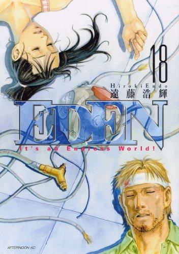 エデン イッツアンエンドレスワールド 第01-18巻 [Eden: It's an Endless World! vol 01-18]