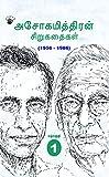 அசோகமித்திரன் சிறுகதைகள் Asokamithran SirukathaikaL (1956-2016) /இரண்டு தொகுதிகள் Irandu Thoguthikal