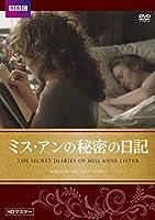 ミス・アンの秘密の日記 BBC文芸ドラマ [DVD]