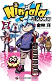 ニンジャラ(2) (てんとう虫コミックス)