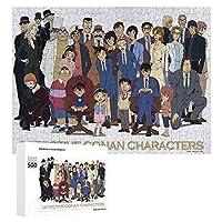 名探偵コナン ジグソーパズル 500ピース プレゼント 誕生日 クリスマス ギフト puzzle おもちゃ 大人 学生 子供 壁飾り(38x52cm)