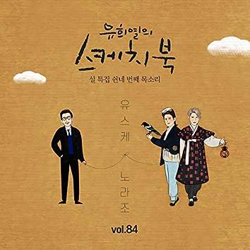 [Vol.84] You Hee yul's Sketchbook : 54th Voice 'Sketchbook X NORAZO'